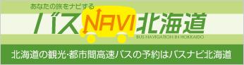 バスNAVI北海道